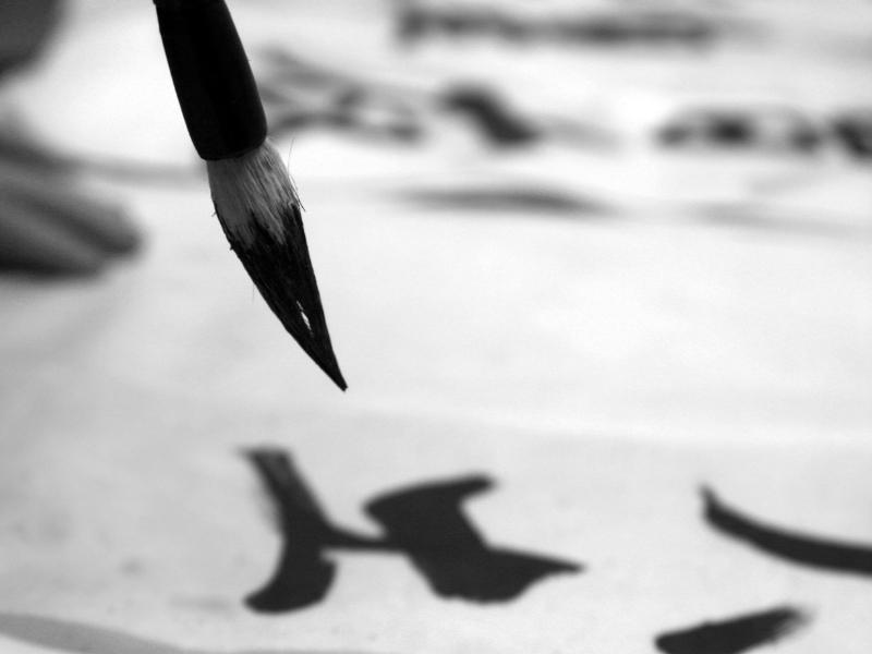 Histoire de la calligraphie japonaise