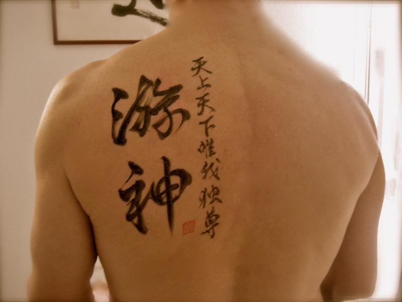 Tatouage en Kanji
