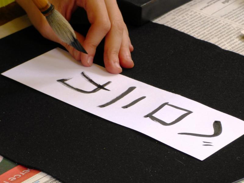 Vos noms et prénoms en japonais