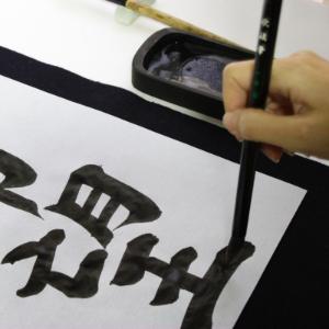 Calligraphie japonaise : comment l'apprendre