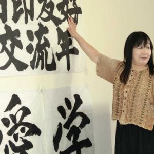 Calligraphie au Japon : sa place dans la société traditionnelle et le monde moderne