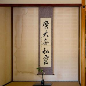 Le kakemono, rouleau suspendu comme support de la calligraphie japonaise