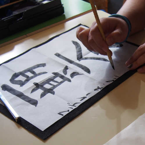 Kakizome : la première calligraphie de l'année
