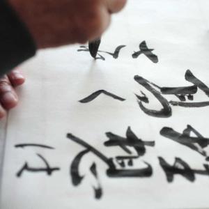 Calligraphie japonaise : les différents styles d'écriture