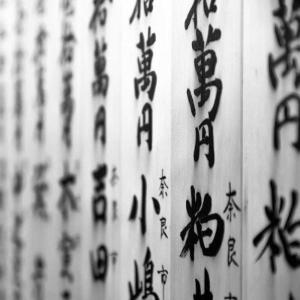 Ecriture japonaise, les origines et comment la lire