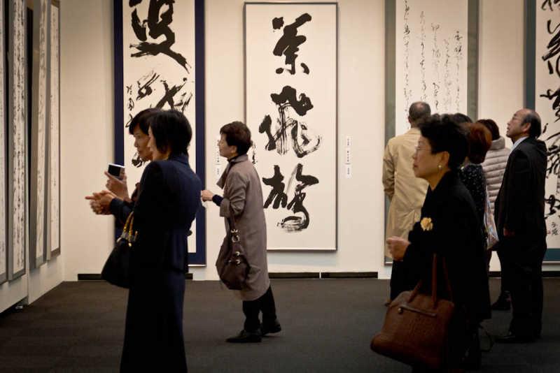 Exposition de calligraphie japonaise