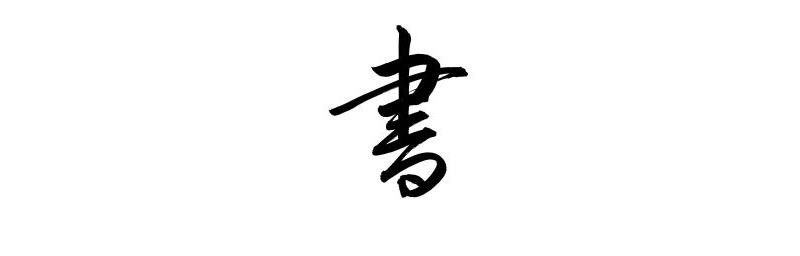 Le style semi-cursif est très utilisé dans la vie quotidienne