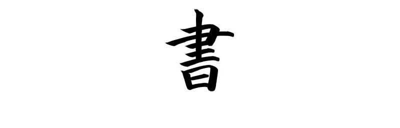 Le style kaisho est plus proche des caractères d'imprimerie
