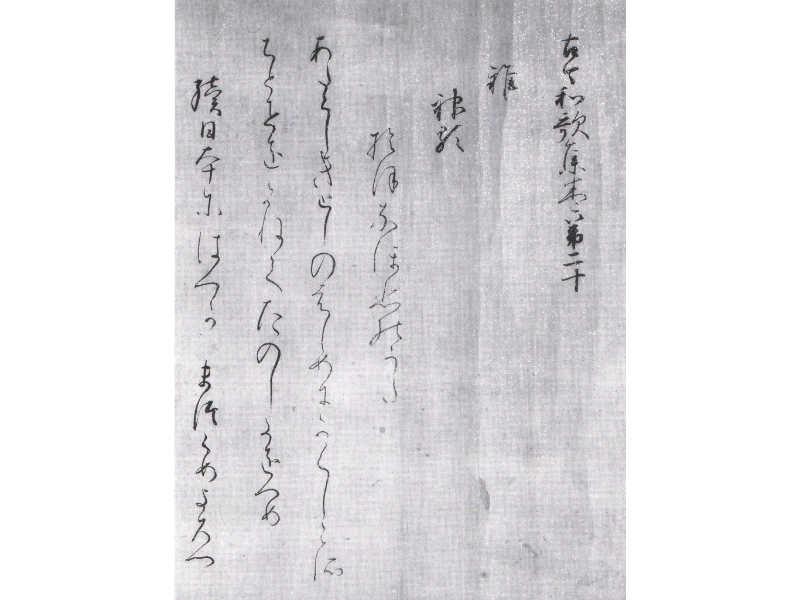 Poèmes en calligraphie kana