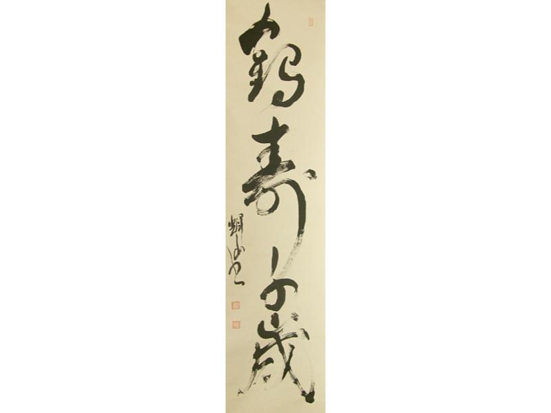 Calligraphie dans un style de purs kanji