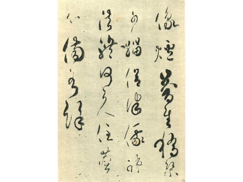 Calligraphie mélangeant kana et kanji