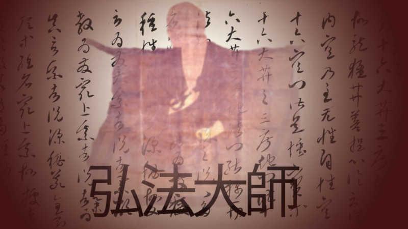 Le moine bouddhiste Kobo-Daishi a élevé la calligraphie au rang d'art avec une maîtrise parfaite du mouvement