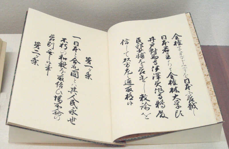 Livre japonais avec calligraphies en kanji et kana
