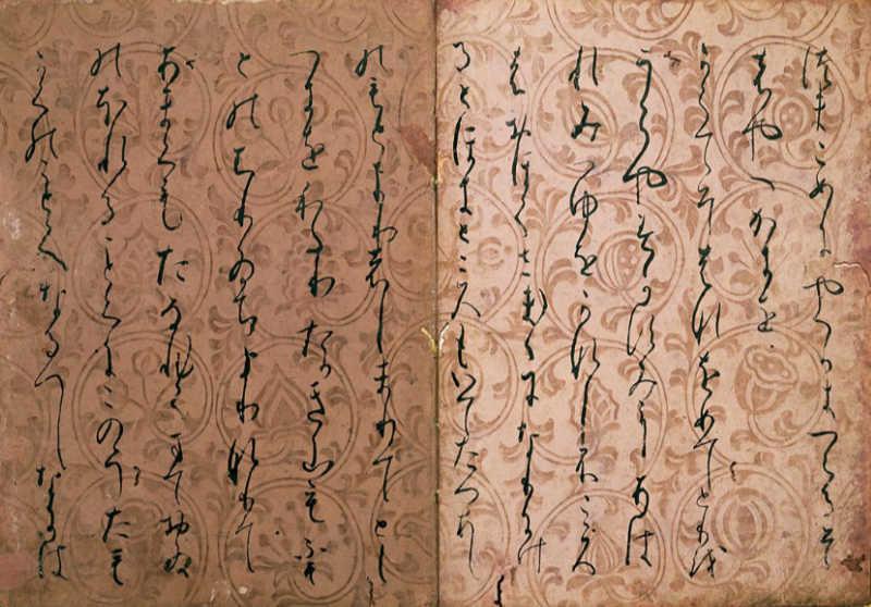 Livre de poèmes de Kokin Waka Shu, exposé au Musée National de Tokyo