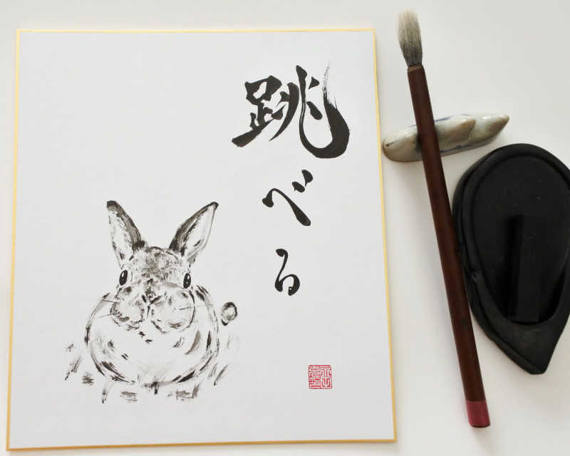 Peinture sumi-e et calligraphie japonaise