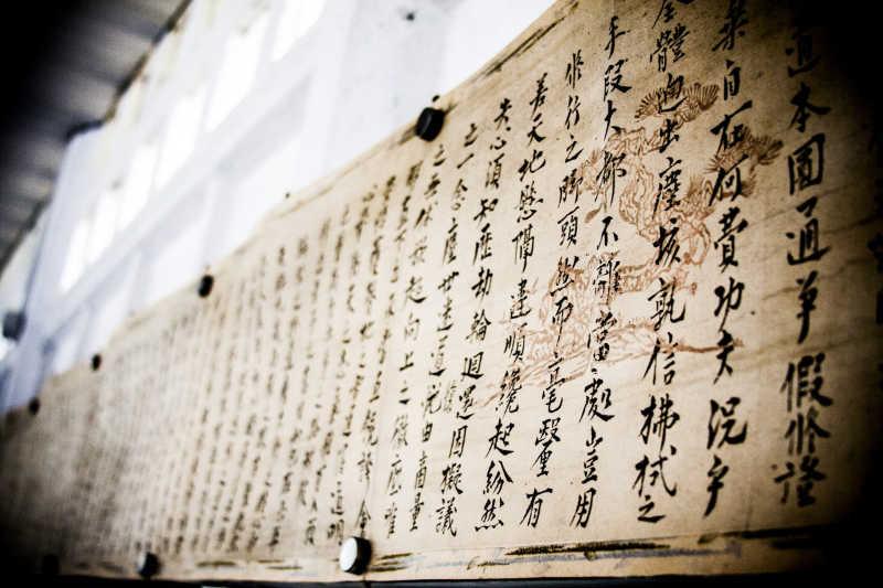 Sutra bouddhiste écrit par des moines zen