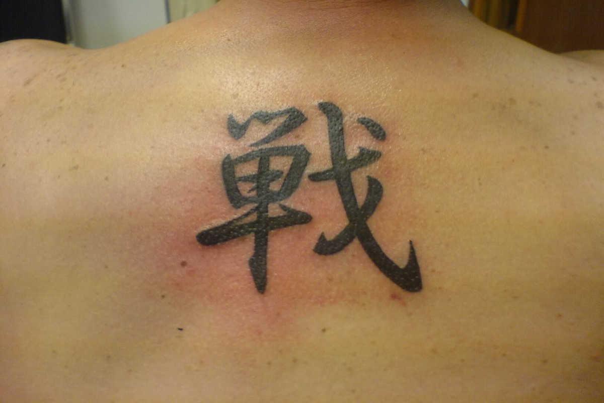 Calligraphie japonaise : un tatouage en kanji
