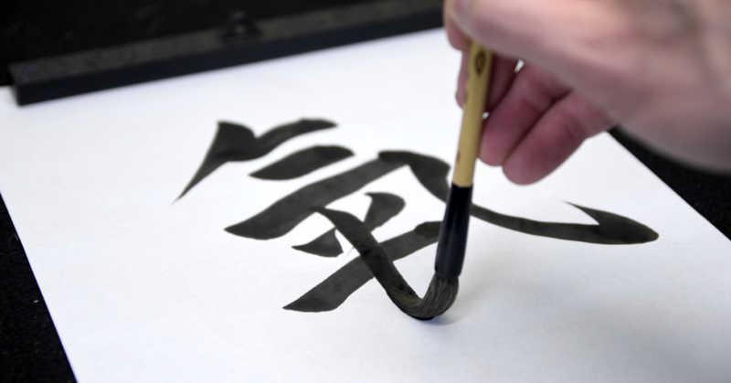Apprendre la calligraphie japonaise est avant tout un travail personnel